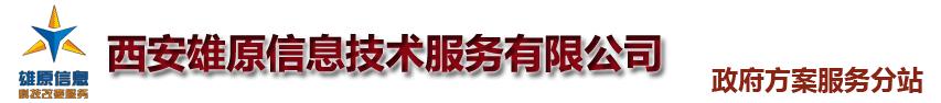 西安雄原信息技术服务有限公司